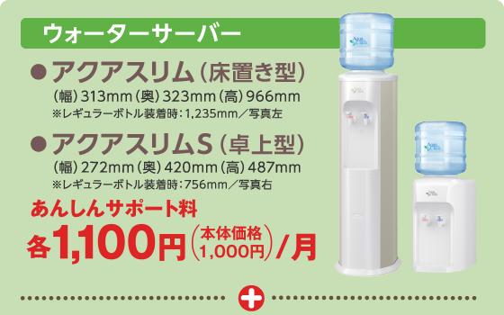 安心サポート料 各1,100円/月